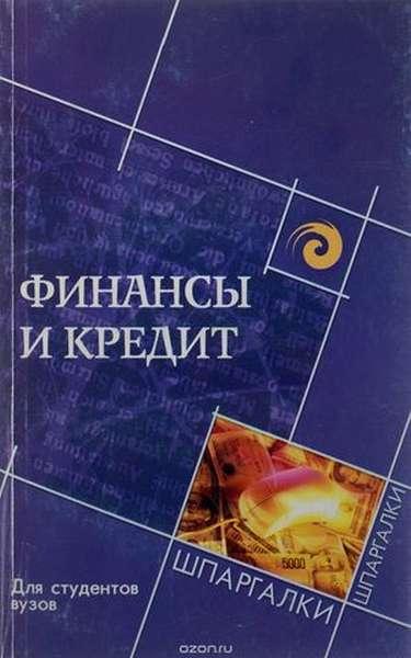Учебник по финансам и кредиту