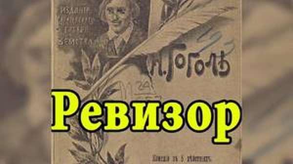 Ревизор - Н. В. Гоголь, краткое содержание