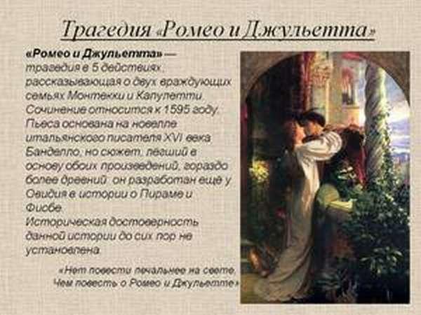 Произведение Ромео и Джульетта