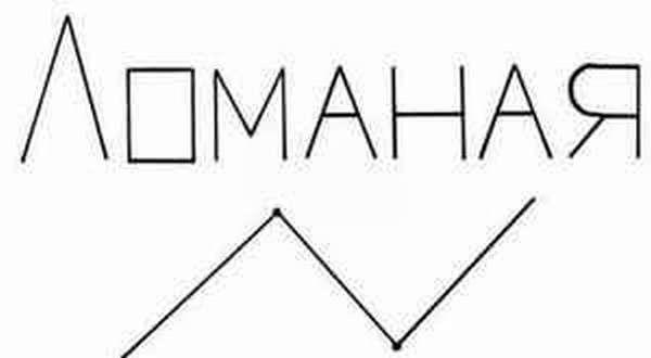 Ломаная: понятие