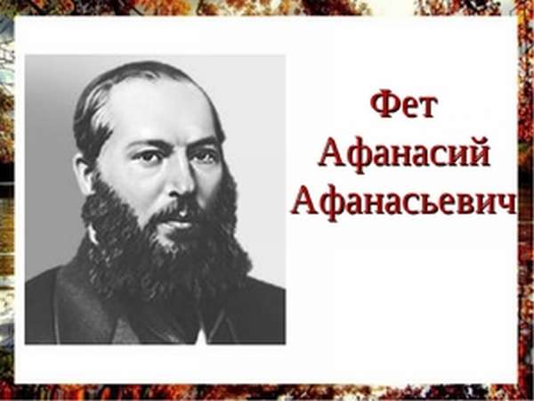 Протрет поэта Афанасия Фета в зрелом возрасте