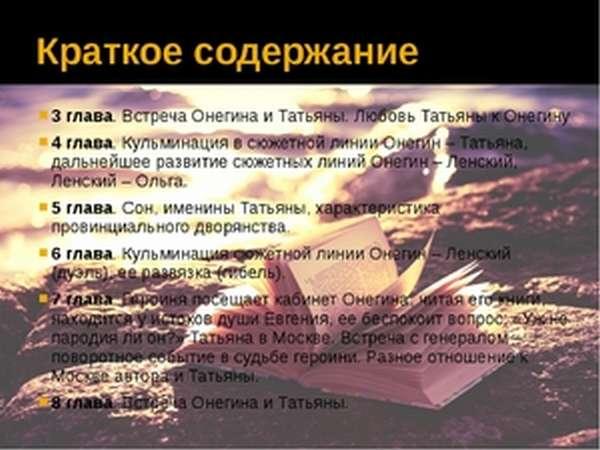 Сон, приснившийся Татьяне Лариной