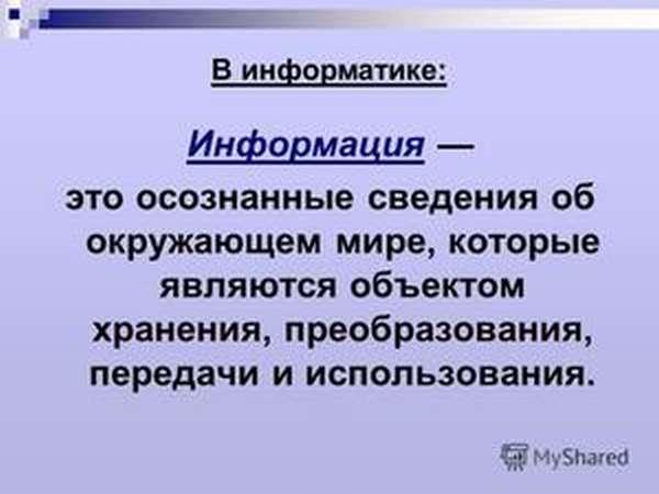 Информационные сведения