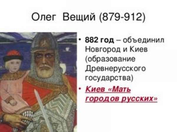 князь объединивший земли киева и новгорода