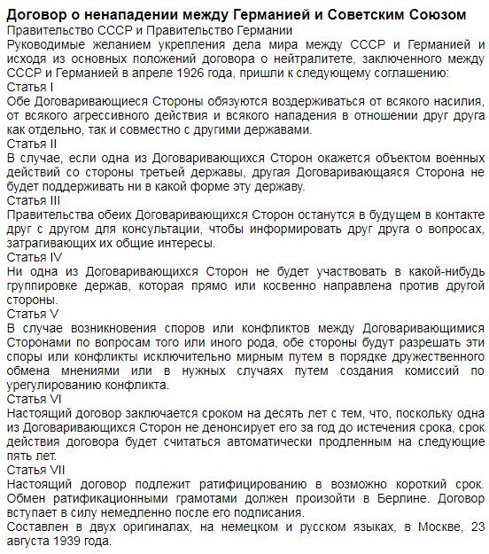 Пакт Молотова-Риббентропа кратко суть договора, плюсы и минусы