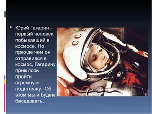 Полет Юрия Гагарина