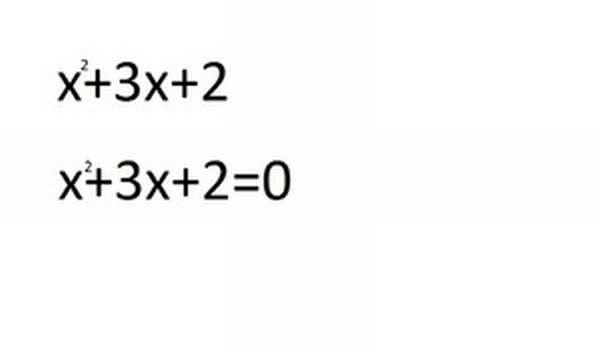 Приравнивание к 0