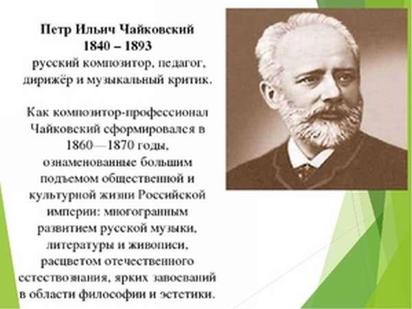 Как прославился Чайковский