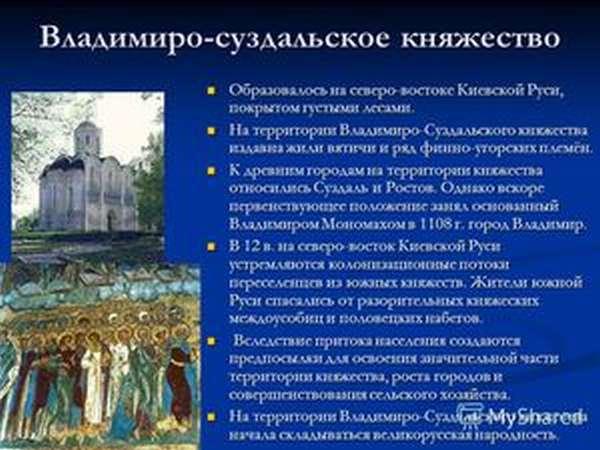 История Владимиро-Суздальского княжества