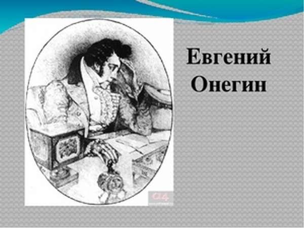 Как пересказать Евгений Онегин