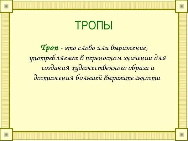 Тропы в литературе описание с примерами