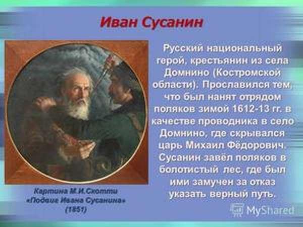 Интересные факты Иване Сусанине