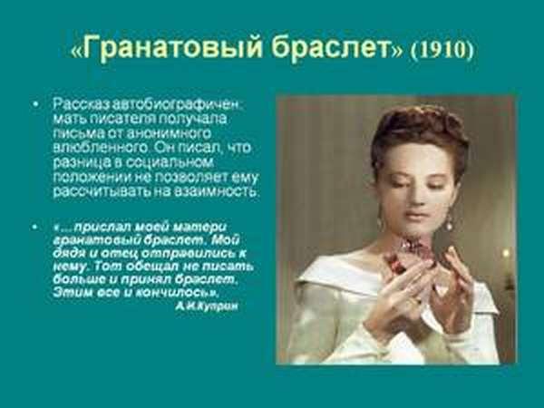 Кто написал Гранатовый браслет
