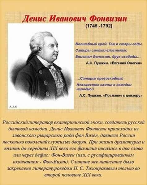 Краткая биография Фонвизина
