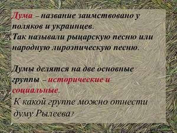 Направленность поэзии Рылеева