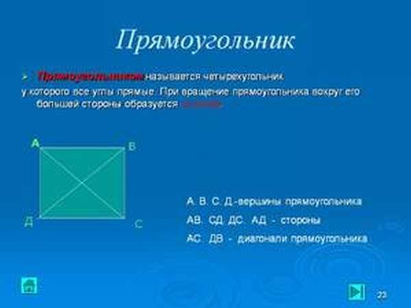 Свойства прямоугольника и квадрата