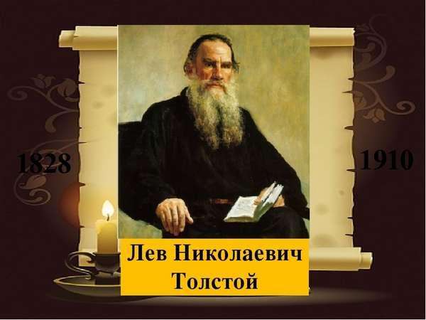Писатель Толстой