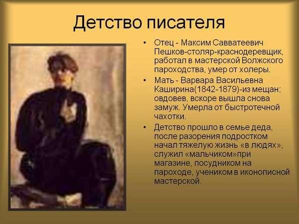 Биография писателя Максима Горького