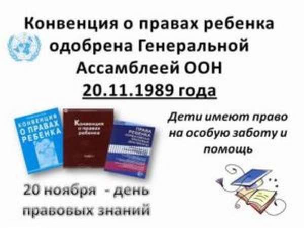конвенция оон о правах ребёнка 1989 г