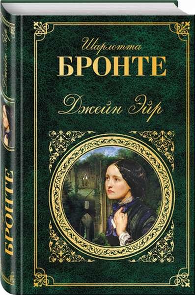 Шарлотта Бронте: роман Джейн Эйр