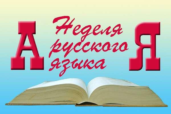 Сложные слова в русском языке