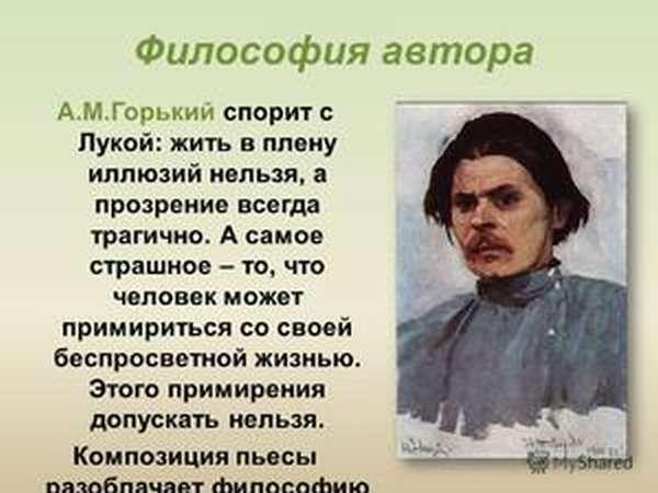 Пьеса Горького На дне