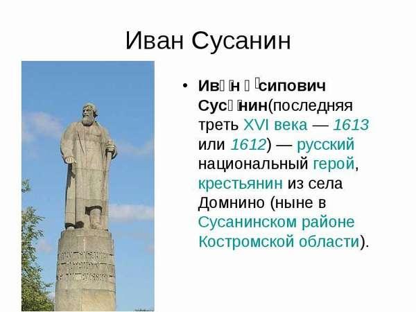 Где родился Иван Сусанин