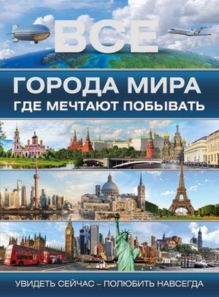 Все города мира