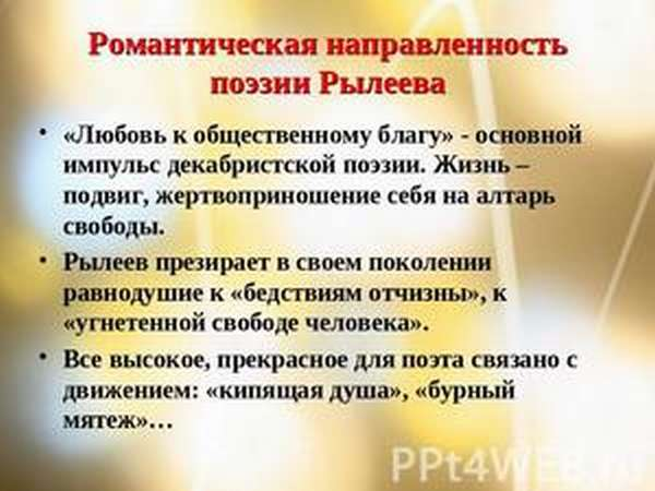 Тема и идея думы думы «Смерть Ермака» К. Ф. Рылеева