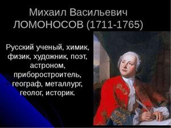 Юность Михайло Ломоносова