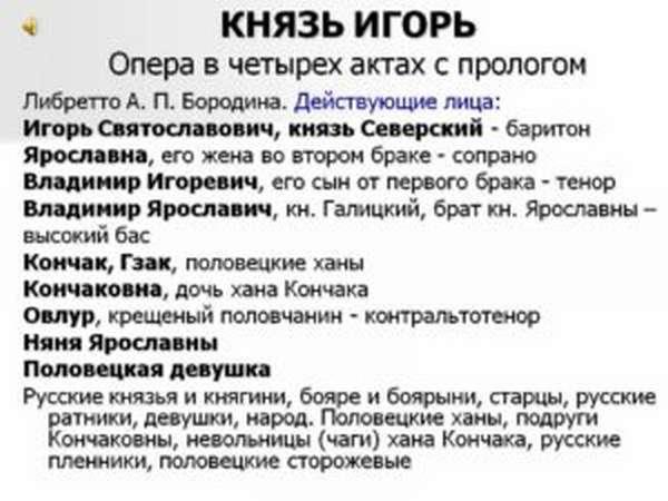 драматургия оперы князь игорь