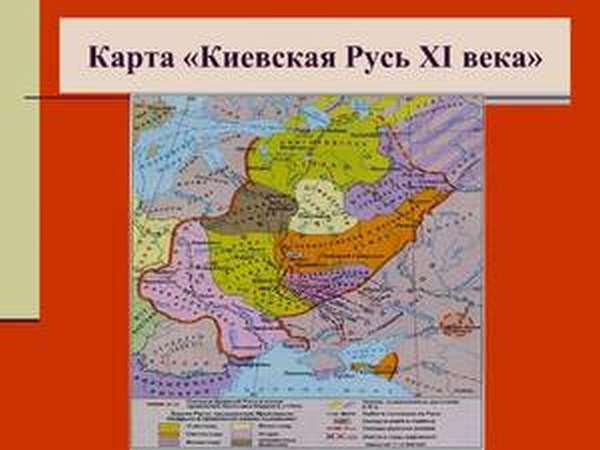 Карта: Киевская Русь