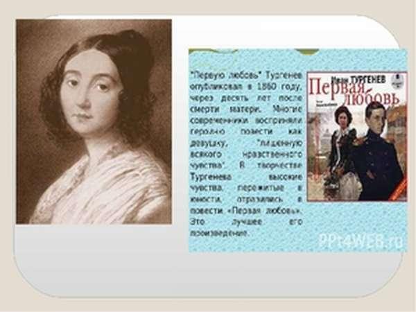 Главы повести Первая любовь И.С. Тургенева