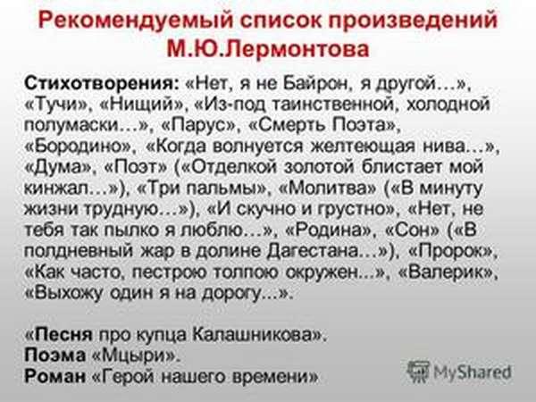 Какие произведения Лермонтова самые лучшие
