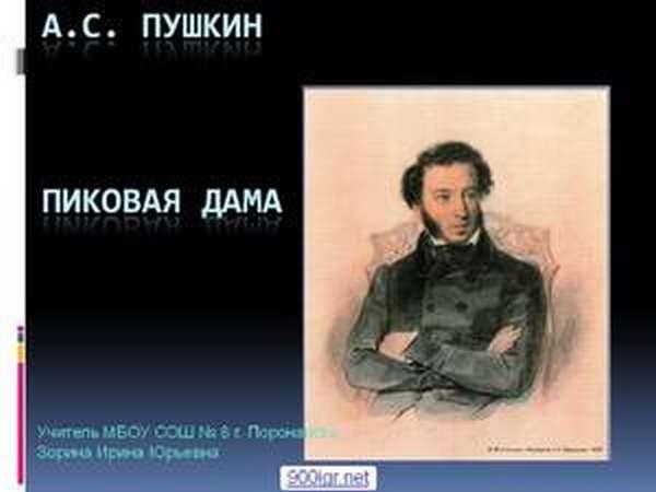 Проза Пушкина