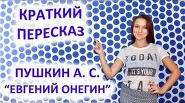 Как кратко пересказать Евгений Онегин