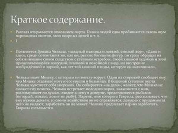 Как пересказать пьесу Горького На дне