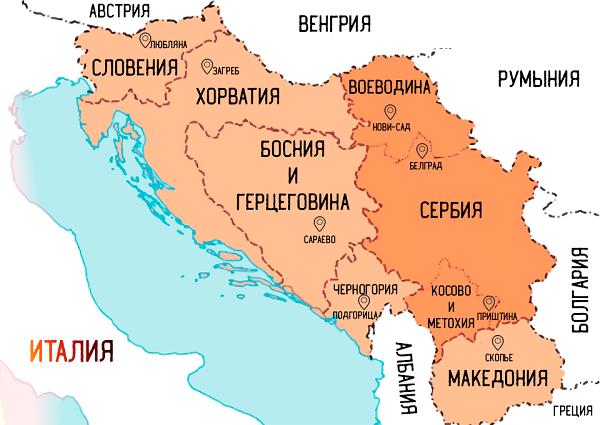 Распад Югославии причины и история раздела территории