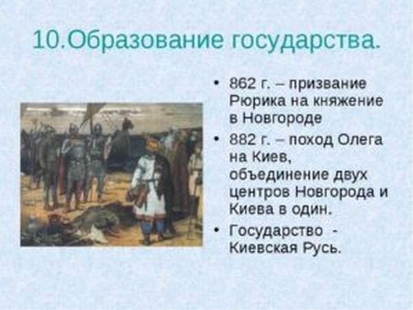 дата объединения олегом новгородских и киевских земель