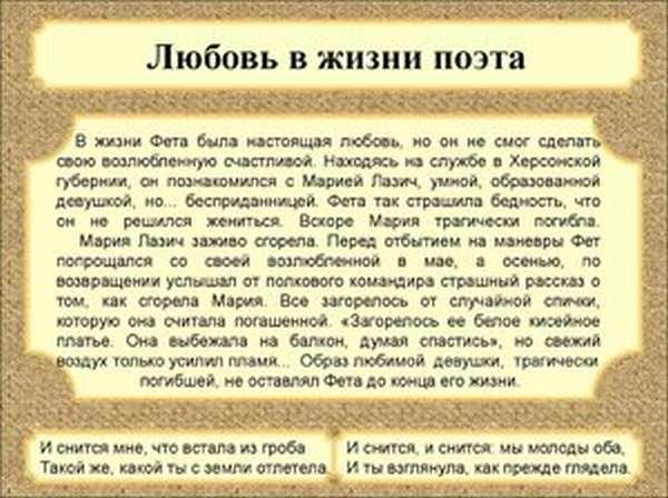 История любви Фета и Марии Лазич