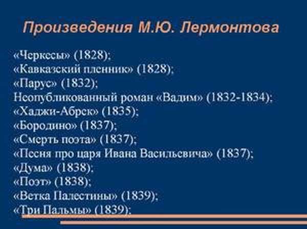 Самые известные произведения Лермонтова