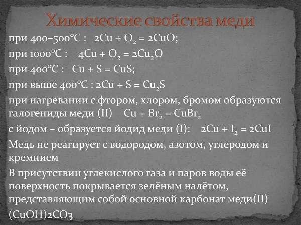 Химические и физические свойства меди