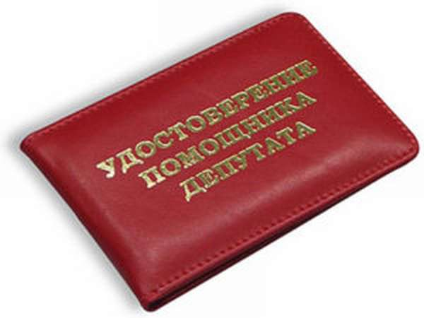 зарплата помощника депутата
