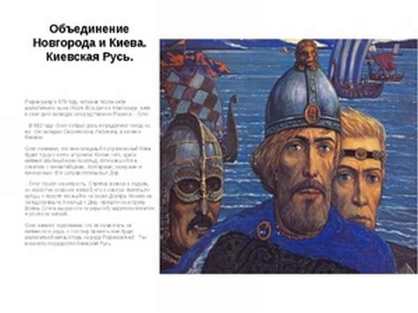 Киев и Новгород