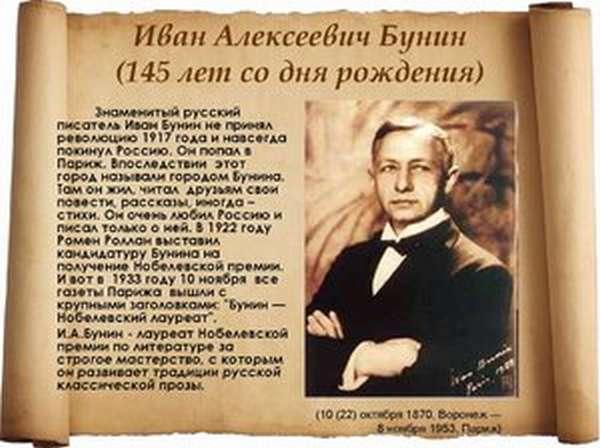 Русский писатель Бунин