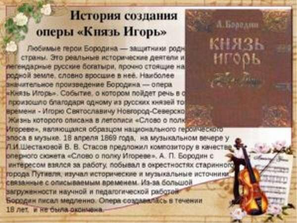 опера князь игорь википедия