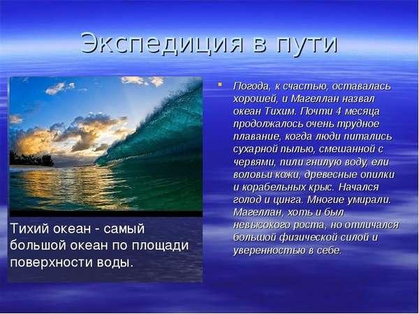 сообщение о фернане магеллане (главный ключ)