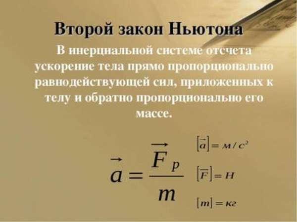 Законы Ньютона кратко и понятно