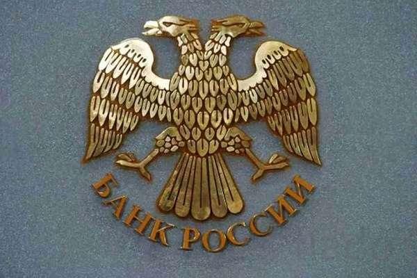 Центральный банк РФ функции, задачи и цели деятельности