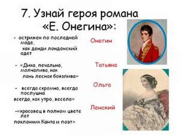 Пересказ глав Евгений Онегин